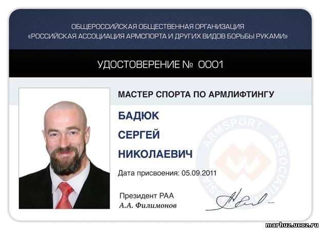 Мастер спорта международного класса по пауэрлифтингу список